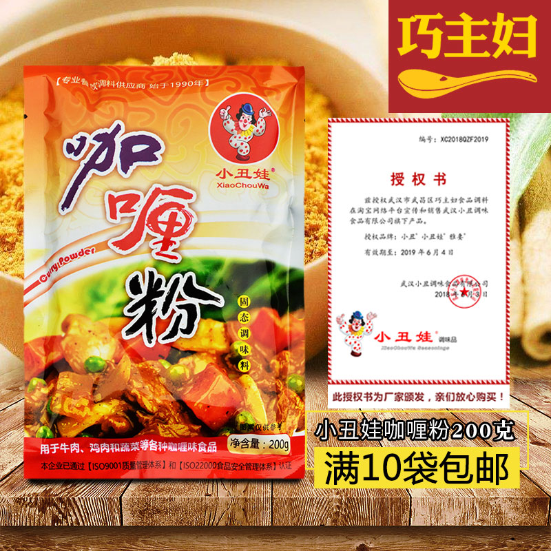 Clown baby curry powder 200g curry rice chicken curry seasoning hotel home catering seasoning