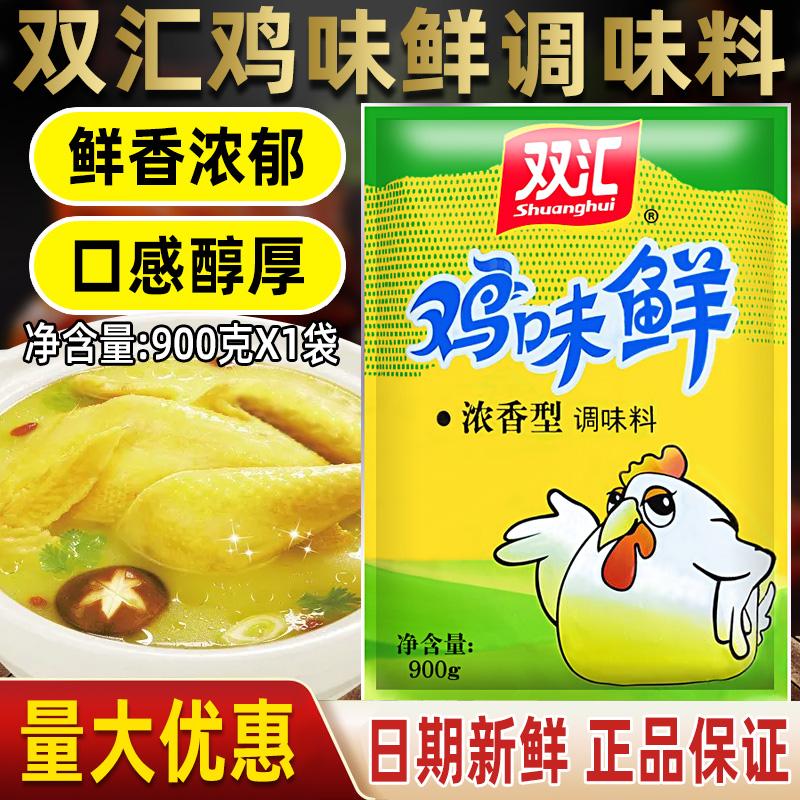 Shuanghui chicken delicious flavor authentic chicken essence seasoning 900g fish meal fresh seasoning commercial large bag seasoning