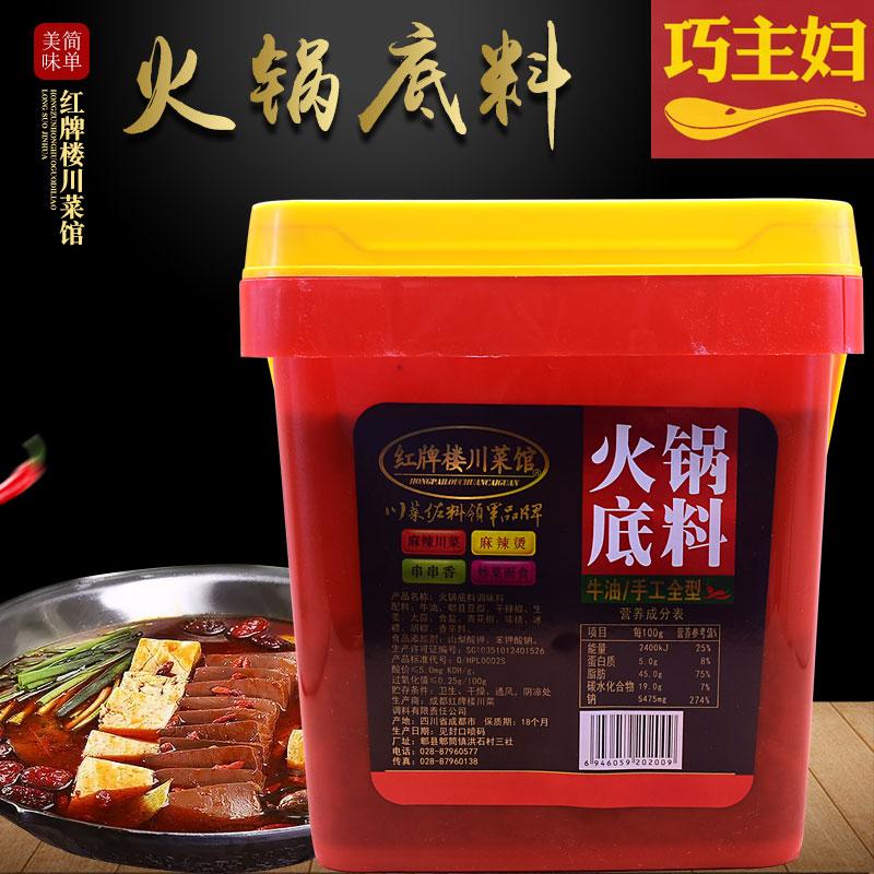 Authentic commercial hongpailou Sichuan restaurant hot pot seasoning 3.6kg hot pot roast fish sauce seasoning dry pot sauce