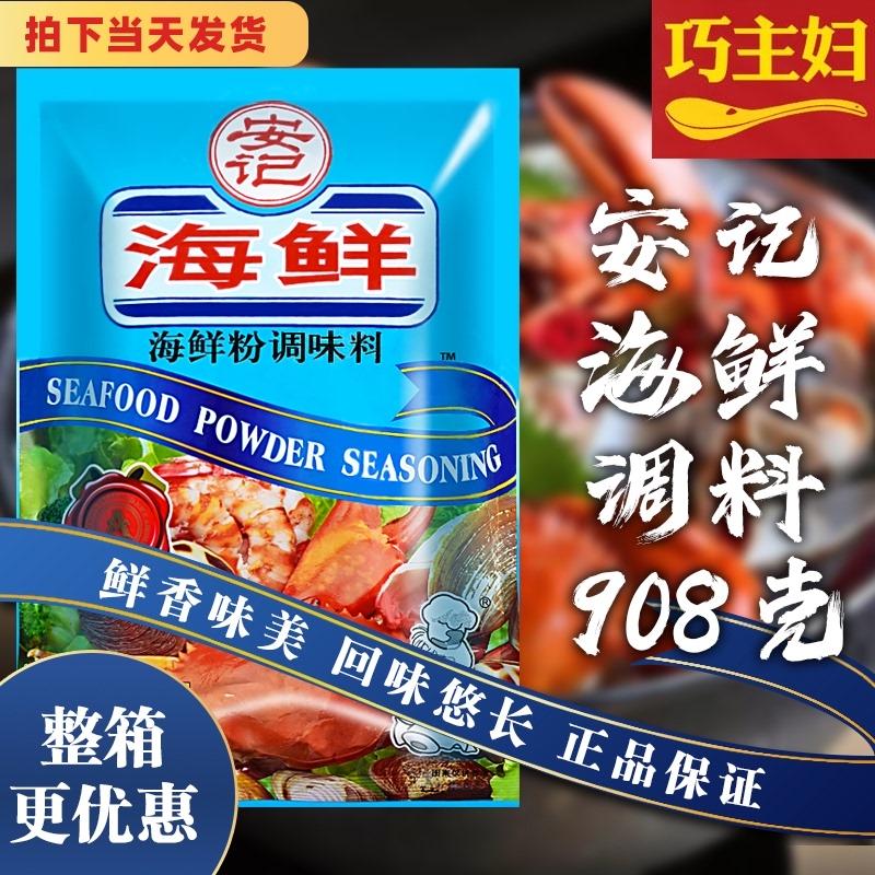 安记海鲜粉调味料908g商用海鲜味螺蛳粉调味粉麻辣烫炒菜火锅调料