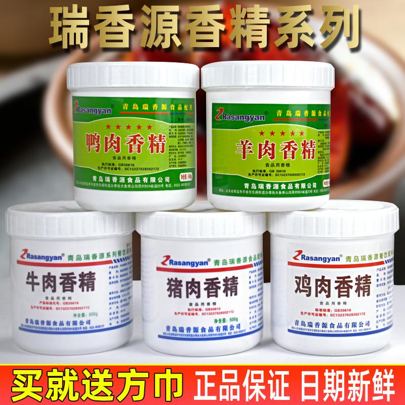 瑞香源豚肉の精肉の香味あんかけ鴨肉の鶏肉の特級食用濃縮精粉の濃厚な香りがビジネスにも利用されています。