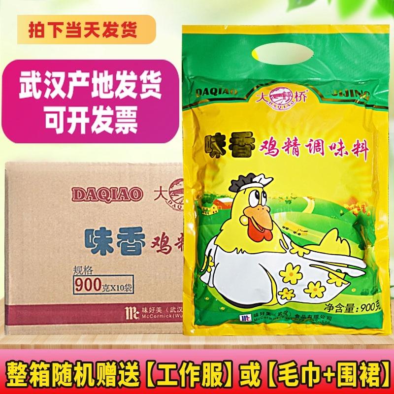 大桥鸡精整箱味香鸡精900g大袋商用调味料大包火锅米线专用鲜正品