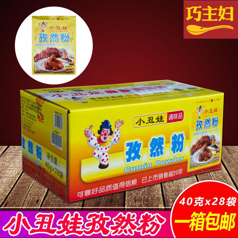 道化師の子供クミン粉のバーベキュー料理専用家庭用のセルフサービスのバーベキューソース40 g*28箱クミン粉