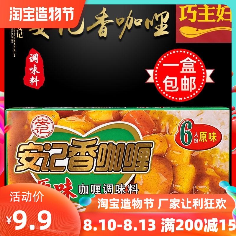 安记香咖喱 原味咖喱调味料 6人份 原味 正品出售 咖喱鸡块