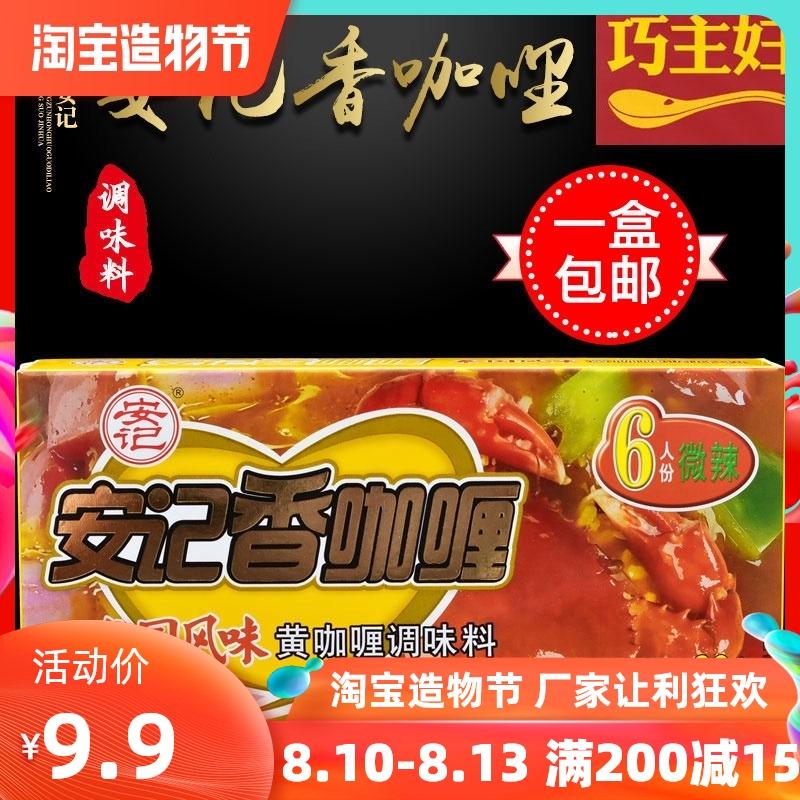 安记香咖喱 安记60g咖喱 泰国风味咖喱 微辣咖喱风味醇和浓郁有加
