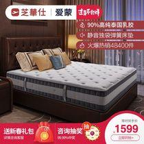 米风典1.8厚高碳钢偏硬弹簧床垫高箱床专用乳胶床垫16cm慕思床垫