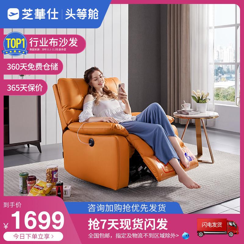 芝华仕头等舱科技布电动功能单人沙发布艺芝华士单椅K8790躺摇椅