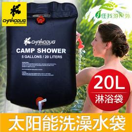 自驾游户外沐浴袋便携太阳能热水袋20L野外洗澡淋浴晒水包水袋图片