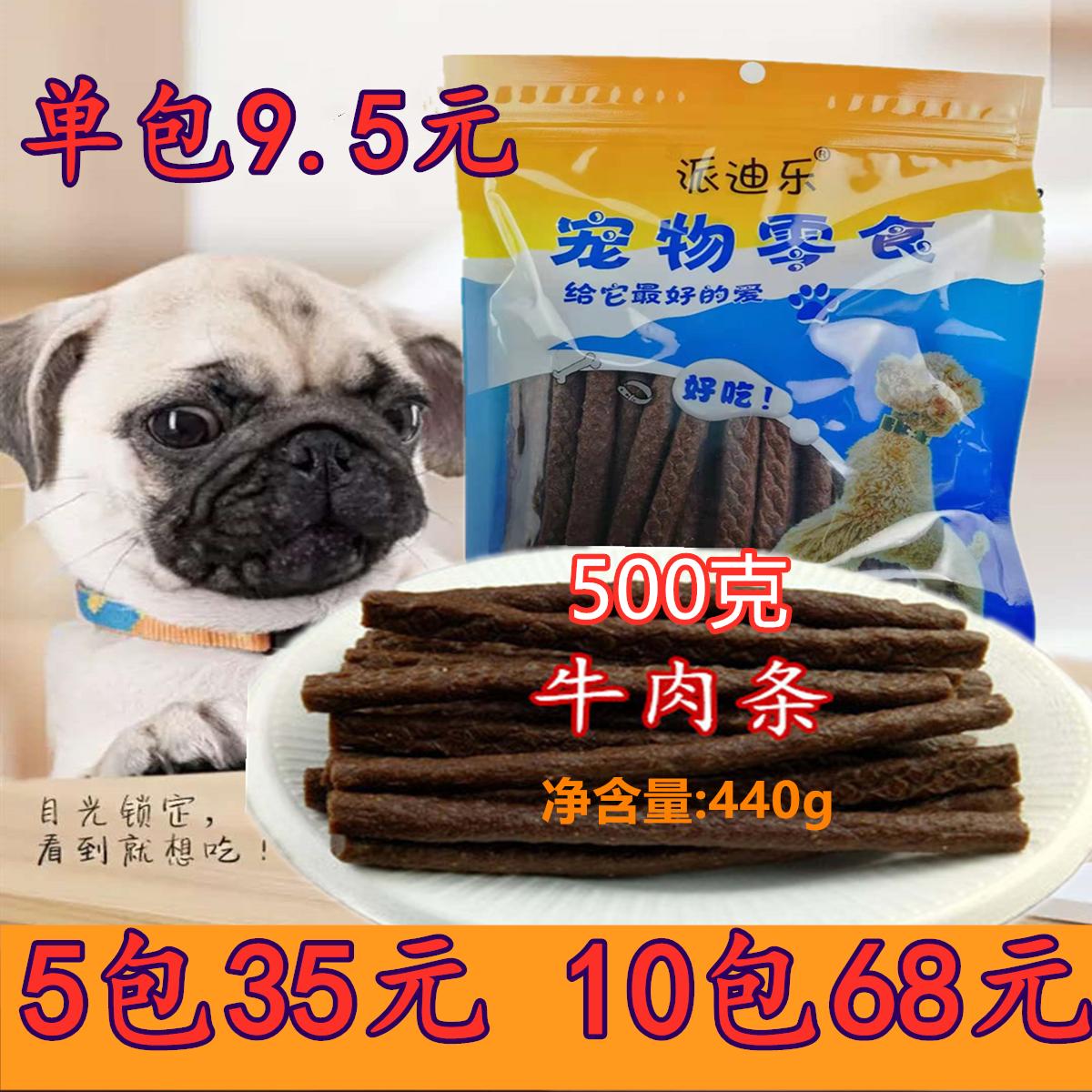 宠物牛肉条拍四发五狗零食训练奖励食品牛肉棒泰迪500g