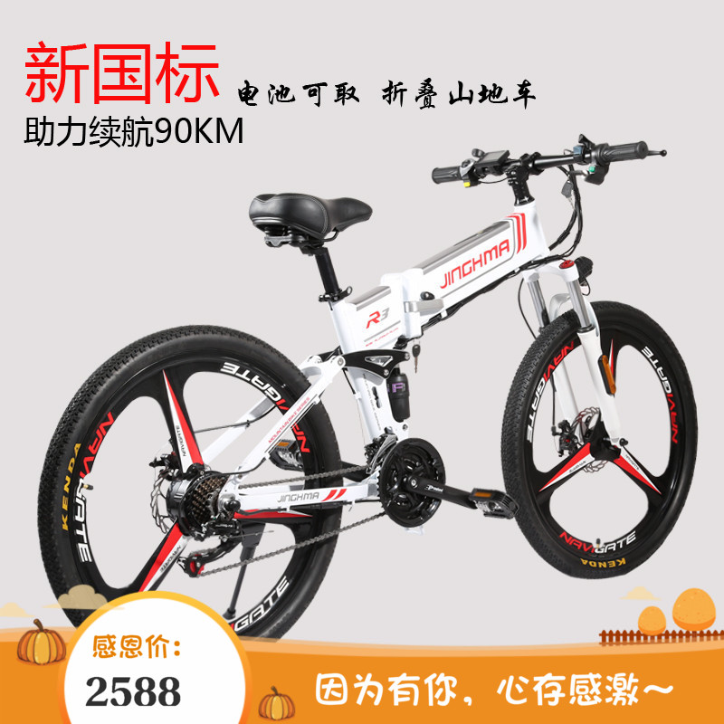Electric bicycle 26 inch lithium battery male and female adult high speed mountain electric vehicle cross country walking battery car