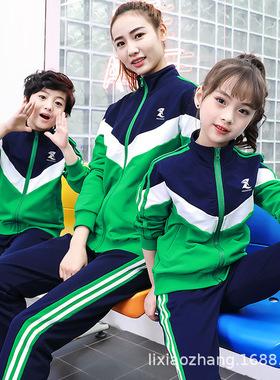幼儿园园服春秋季校服小学生班服运动套装初中生男女童绿色三件套