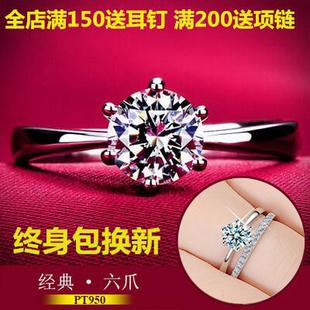 新款六爪鑽戒仿真鑽石戒指女1克拉莫桑石度pt950鉑金結婚情侶對戒