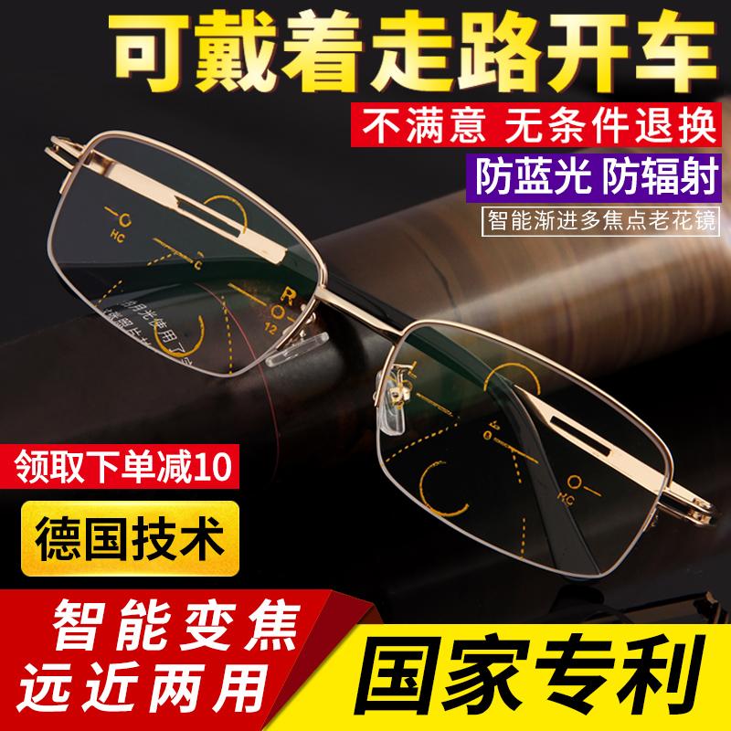 德国智能老花镜男远近两用防蓝光自动调节度数高清变焦老人眼镜女