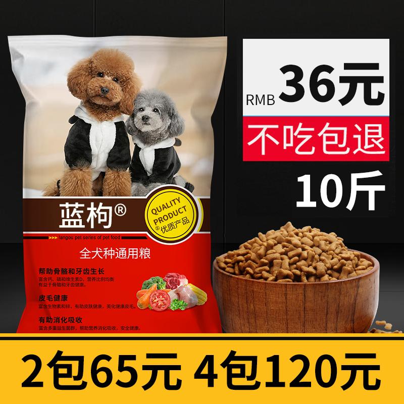 蓝枸狗粮通用型泰迪5kg金毛贵宾天然小型犬幼犬大型成犬10斤蓝狗