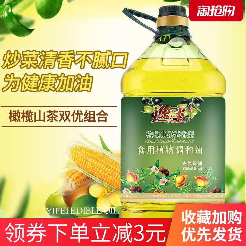 橄榄山茶油食用调和油5L食用油物理压榨橄榄油植物油
