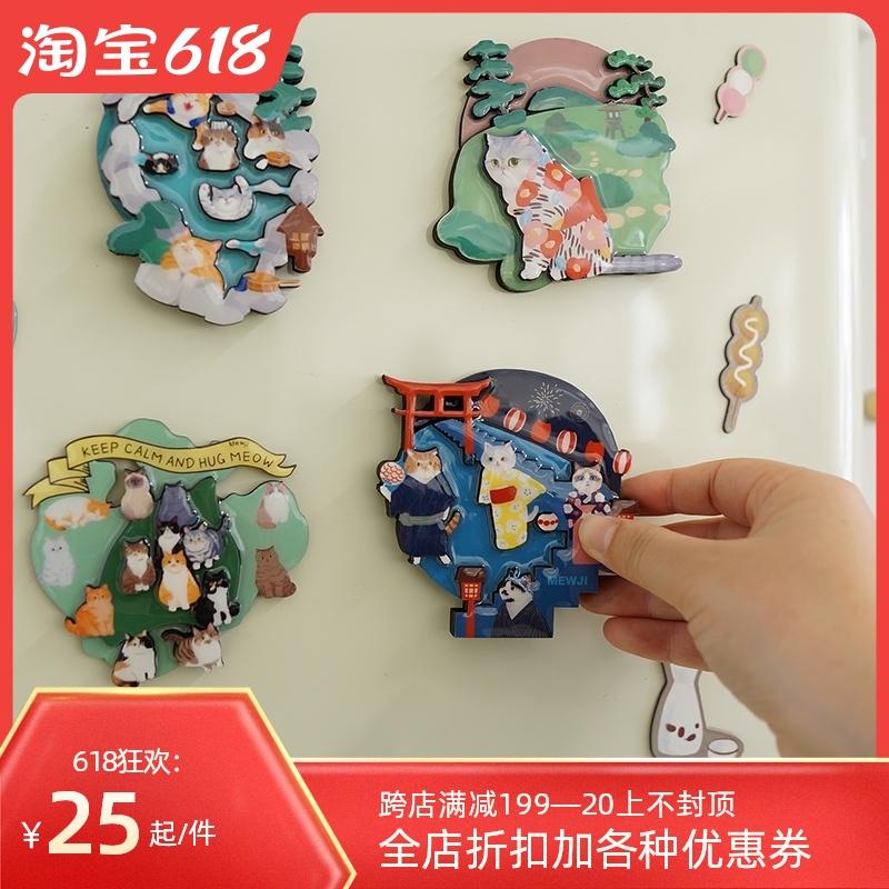 妙吉MEWJI原创可爱猫咪插画立体木制软磁冰箱贴日式四款纪念品