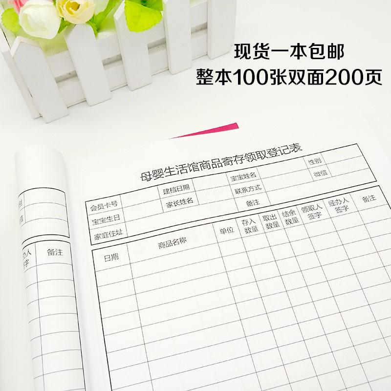 母婴店商品寄存领取登记表档案本顾客管理手册定制定做会员登记本