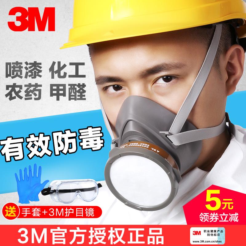 3M3200防毒面具防毒口罩化工气体防异味防尘口罩防工业粉尘全面罩