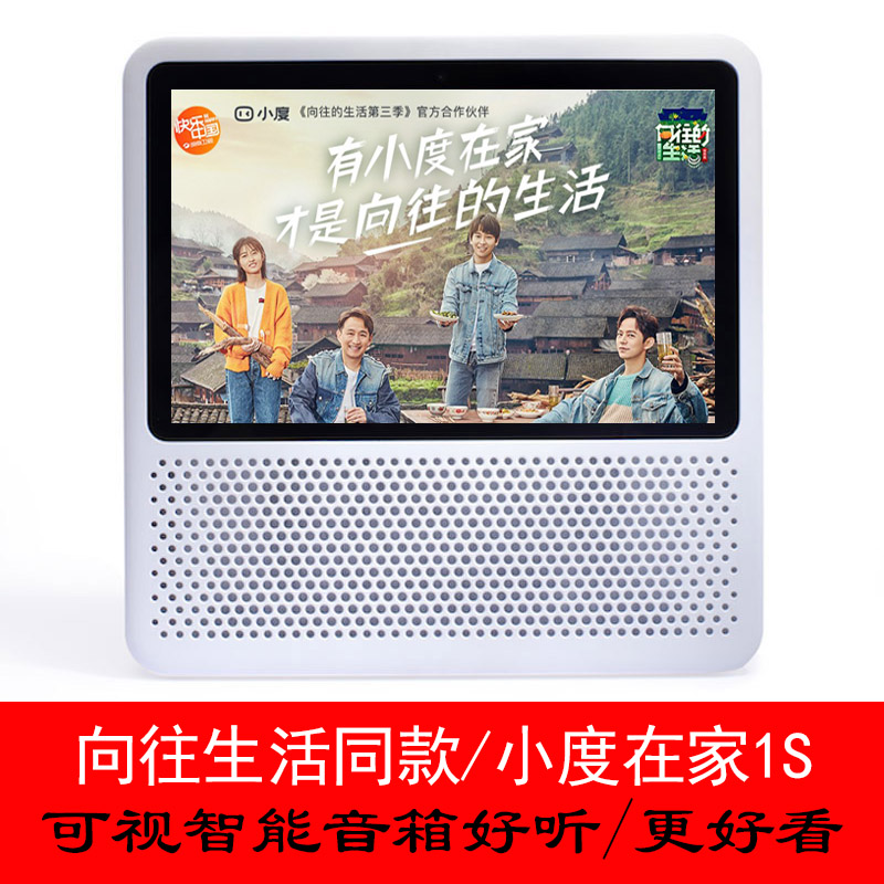 向往的生活同款小杜智能机器人音箱12月03日最新优惠