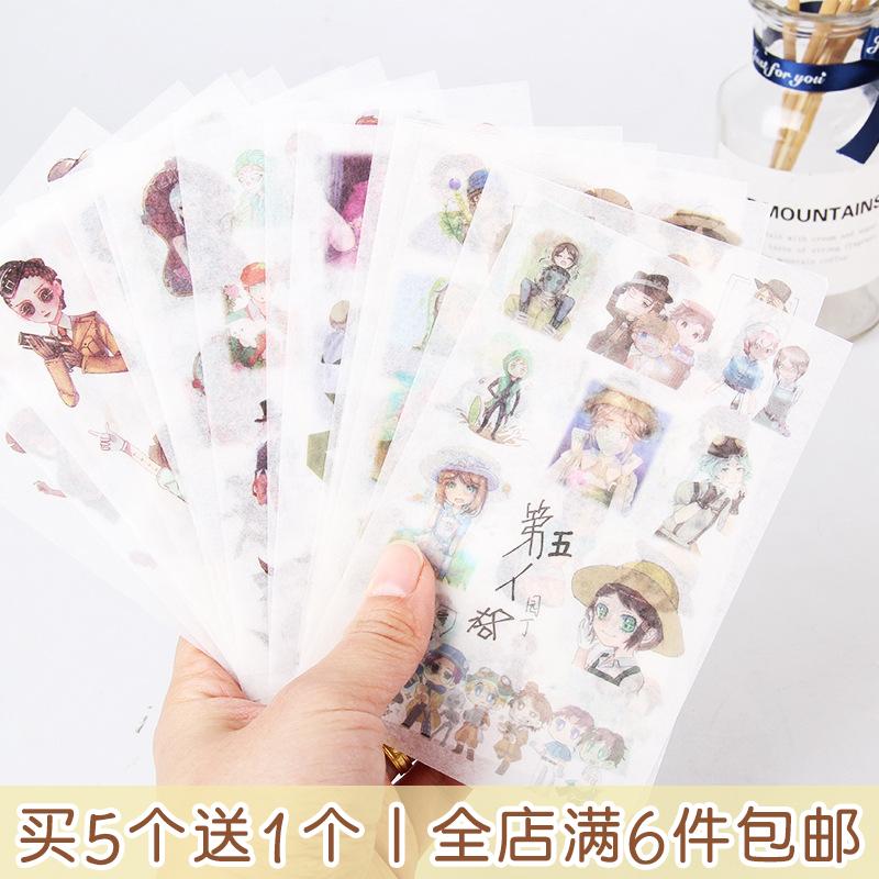 第五人格周边和纸贴纸手帐工具情侣手绘素材套装创意DIY装饰贴画
