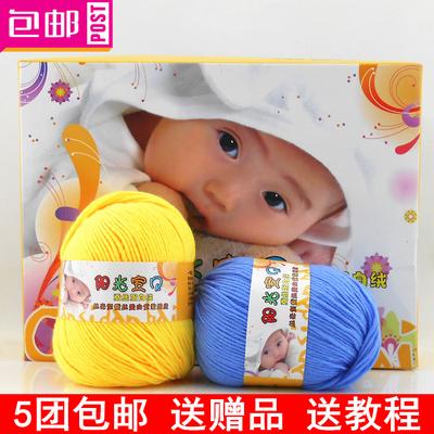 Baby thread Sunshine baby silk protein velvet cotton thread crochet hand knit diy scarf blanket medium thick woolen thread
