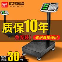电子秤商用小型台秤150kg300公斤高精度称重电子称家用精准充电磅