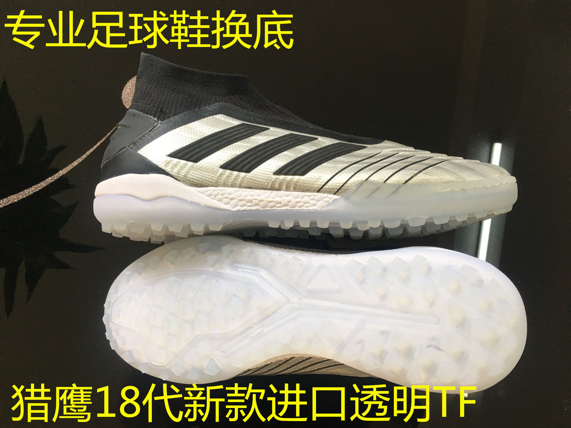 Lees professional football shoes sole changing Falcon 18 new transparent shock absorption and wear resistance TF repair football shoes