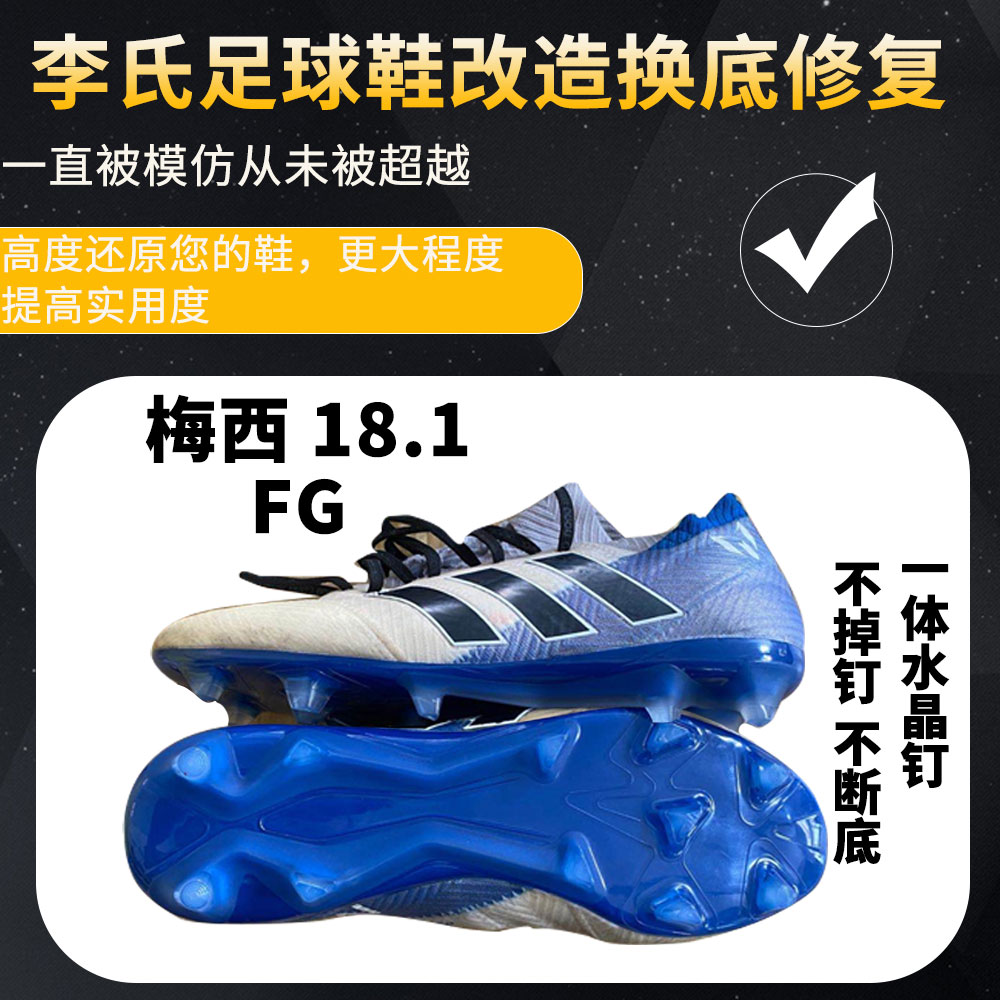 Lees professional football shoes sole changing Macys 16.1fg real grass nail sole changing repair football shoes glue mending