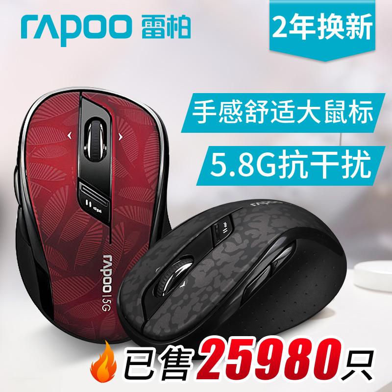 雷柏7100P无线鼠标笔记本台式机电脑家用办公商务游戏5G光电鼠标