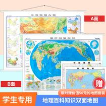 買一贈二中國世界地理地圖中學生專用高中約1.20.9米雙面版中國世界地形圖地圖掛圖洋流季風氣候山脈經緯度自然贈政區圖