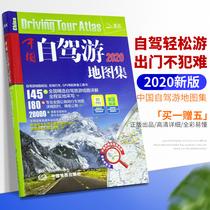 买一赠五中国自驾游地图集2020新版中国旅游地图自驾游全国交通地图公路网景点自助游攻略2020全新版旅行攻略书籍