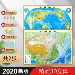 【精雕&加强版】2020新版 中国3d立体凹凸地形图 超大世界地形立体地图墙贴 1.1*0.8米 3d地势教学三维立体凹凸学生家用办公室地图