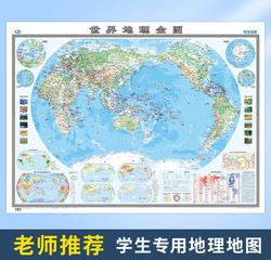 2020新版世界地图学生专用 世界地理全图 约1.2x0.9米 世界地形地貌地图贴图 初高中学生地理复习老师教学办公教室  洋流气候地形