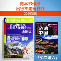 中国世界地理地图学生专用版北斗地图册防水耐折正反两面三维地形版政区版世界地理地图新版北斗地图高中地理新课标2020