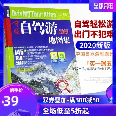 【买一赠五】中国自驾游地图集 2021新版中国旅游地图册 自驾游地图 全国交通公路网 景点自助游攻略  旅行线路图攻略书籍