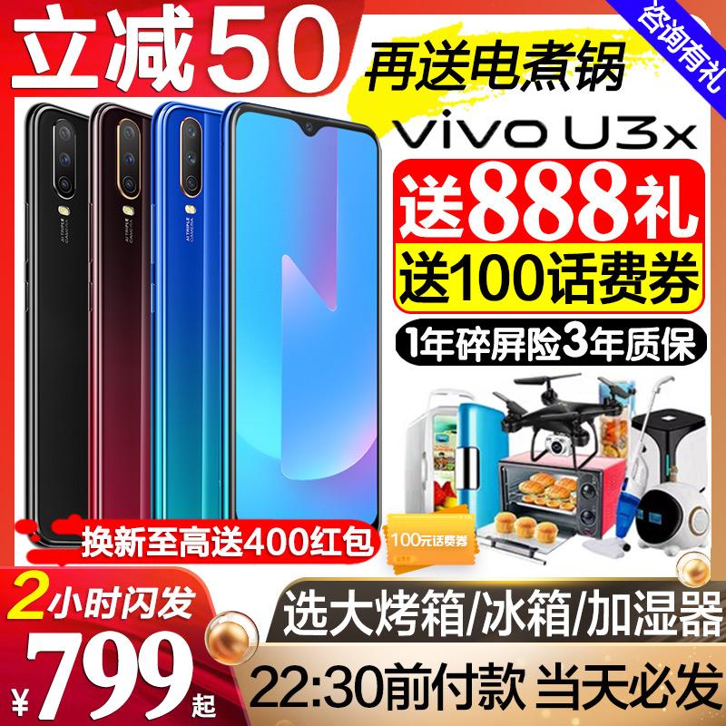 选12L大烤箱  vivo U3x手机 vivou3x官方旗舰店 VIVO手机 vivox27 vivou1 z3  x21 x23 x9 y73s U3X u1 iqoo