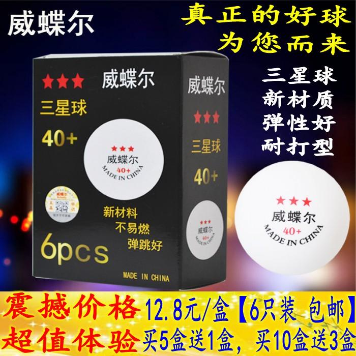 正品防伪威蝶尔三星级40+乒乓球新材料训练比赛3星大球黄色/白色