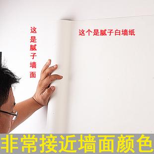 腻子乳胶漆白色墙纸家具旧墙面翻新纯白色壁纸桌子橱柜子加厚贴纸