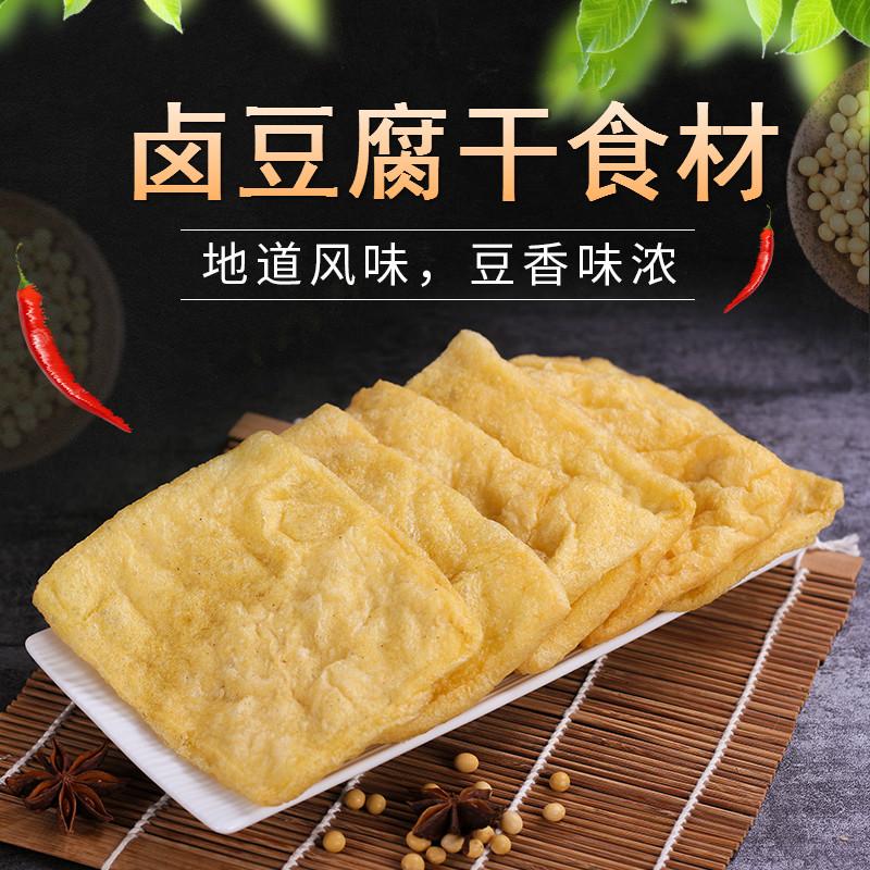 油炸豆腐泡豆干湖南特产火锅千叶豆皮卤豆腐干500g美食烧烤包邮