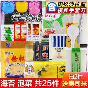 寿司工具套装全套 做寿司材料食材家用紫菜包饭套餐配料竹帘海苔