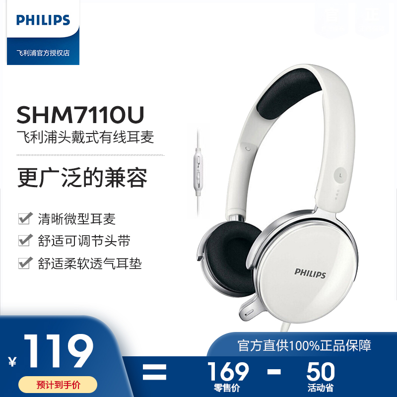 Philips/飞利浦 SHM7110U 头戴式有线耳机台式电脑手机耳麦网课带