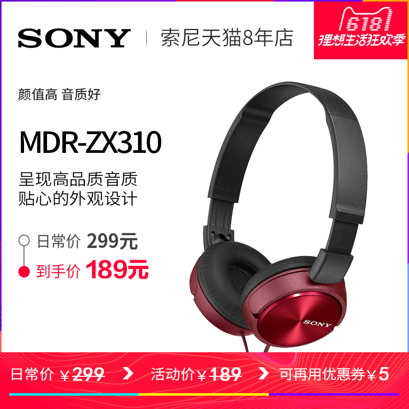 Sony索尼 MDR-ZX310 耳机好不好,怎么样