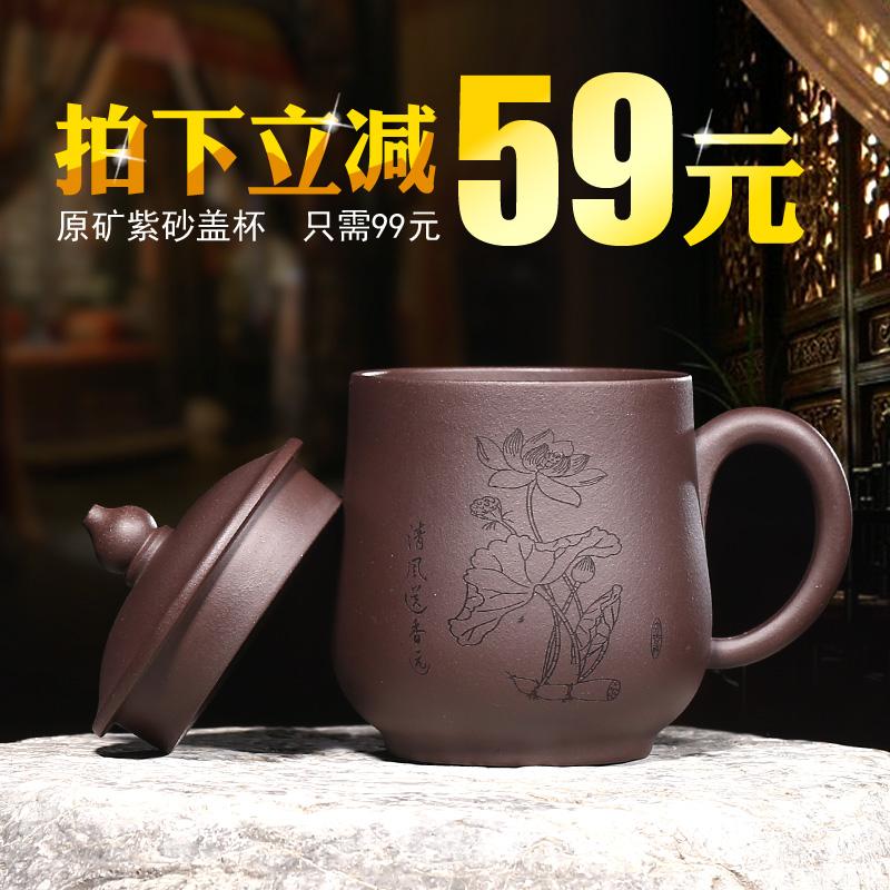 宜興紫砂杯藏壺天下全 茶杯正品紫泥蓋杯子辦公茶具 蓮趣杯