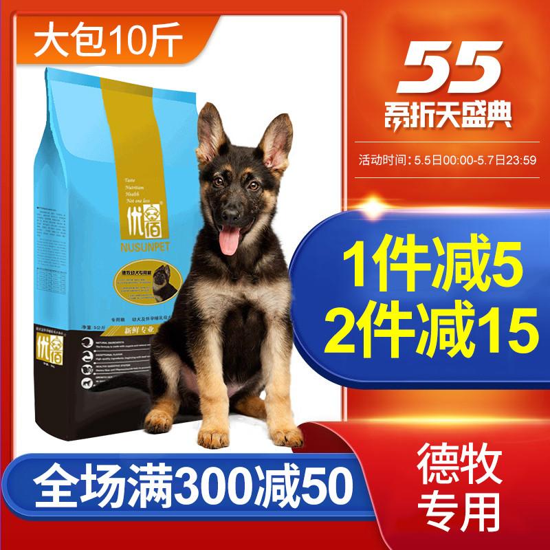 德牧狗粮幼犬专用粮10斤5kg优佰大型犬狼狗黑背通用型全价天然粮优惠券