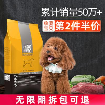狗粮5斤装泰迪比熊雪纳瑞柯基小型犬通用型成幼犬牛肉味奶糕柴犬