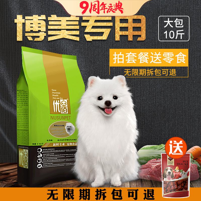博美狗粮10斤 优佰小型犬奶糕专用粮幼犬5kg白色美毛去泪痕天然粮优惠券