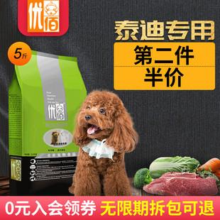 贵宾犬专用粮成犬5斤小型犬通用型全营养配方美毛去泪痕 泰迪狗粮