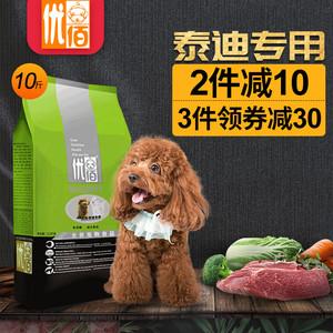 狗粮泰迪贵宾专用成犬10斤5kg优佰小型犬通用型全价 美毛去泪痕