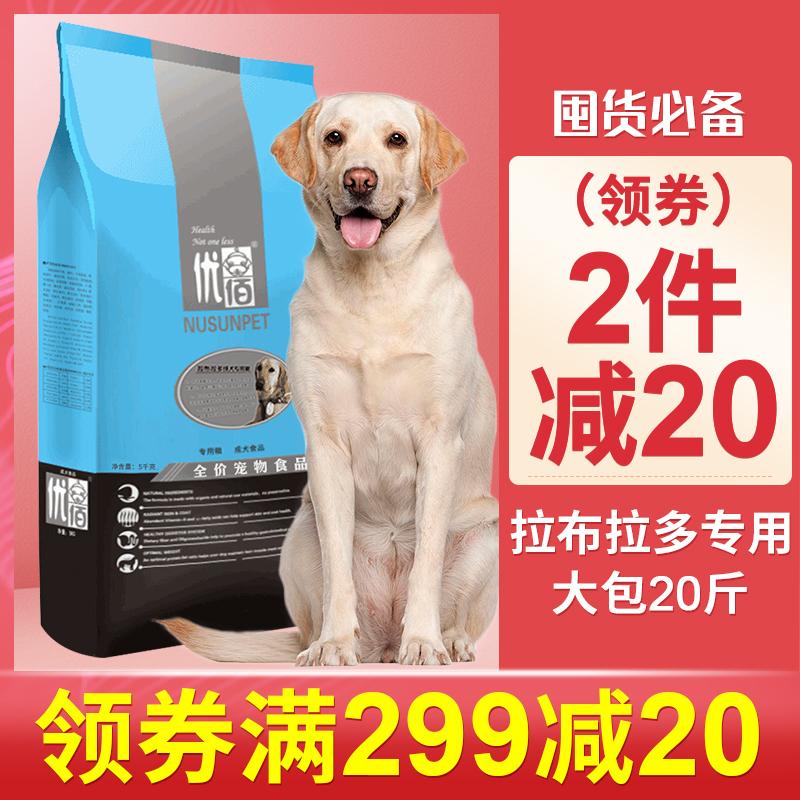 拉布拉多狗粮成犬20斤装大袋优佰拉不拉多犬专用粮10kg牛肉老年40优惠券