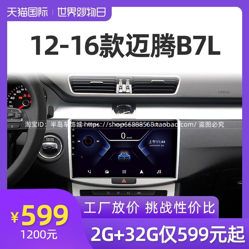 Volkswagen special 12 13 14 16 model year maiteng refits central control large screen reversing image intelligent navigator